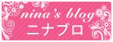 【ニナブロ】トップへ